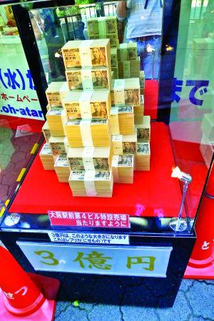 Cea mai mare extragere din Asia, cu cele mai mari șanse de câștig