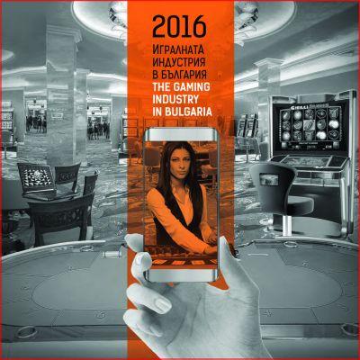 """Industria de gambling din Bulgaria, creștere sănătoasă în 2016 sub motto-ul """"mai puține sancțiuni, mai multe taxe"""""""